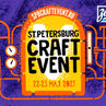 Saint-Petersburg Craft Event 2021  - фестиваль пива