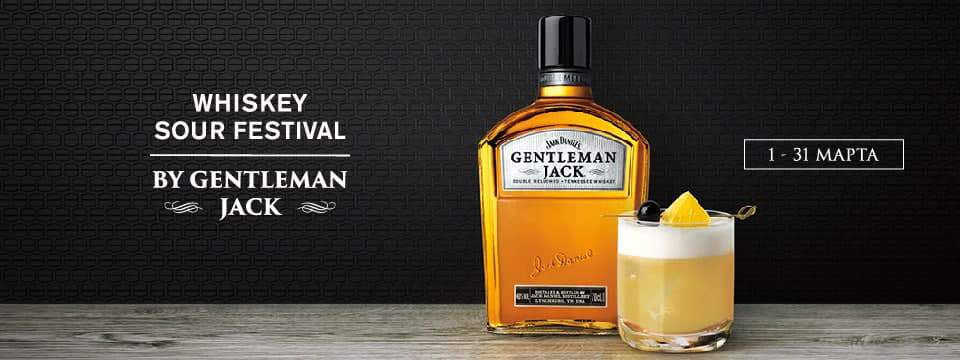 Whiskey Sour Festival by Gentleman Jack и InShaker